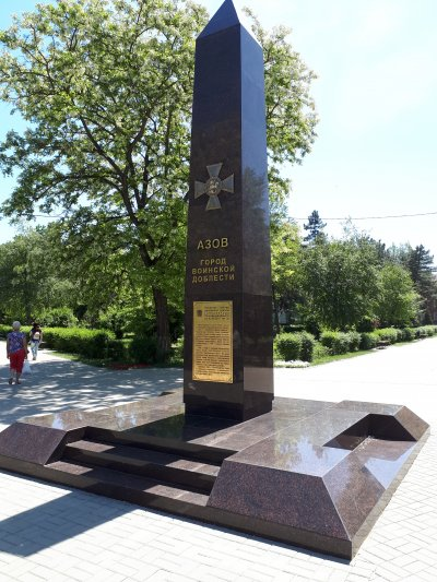 Памятник , Азов город воинской доблести. , Памятник ,  Азов