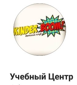 Kinder boom, учебный центр,Помощь в обучении, Центры раннего развития детей,,Актобе