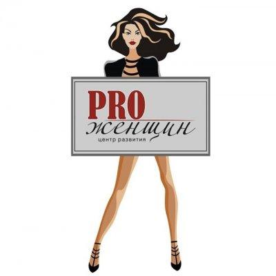 PRO Женщин, центр развития женщин, Фитнес-клубы, Обучение танцам, Фотошколы, Курсы творчества и рукоделия, Курсы вокала,,  Актобе