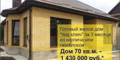 Компания ДМ ,Строительство домов и коттеджей ,Ростов-на-Дону