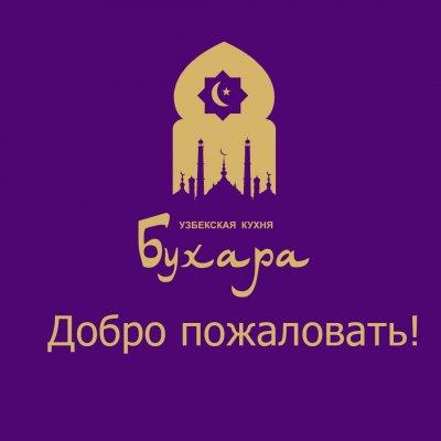 БУХАРА ресторан узбекской кухни.,Ресторан, доставка еды.,Октябрьский