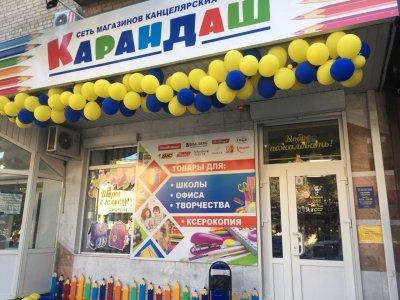 КАРАНДАШ ,Сеть магазинов канцелярских товаров ,Азов