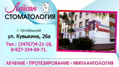 Стоматологическая клиника Лейсан, Стоматологическая клиника,  Октябрьский