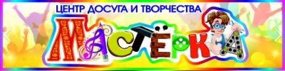 Мастёрка, центр досуга и творчества, Детские / подростковые клубы, Владимир