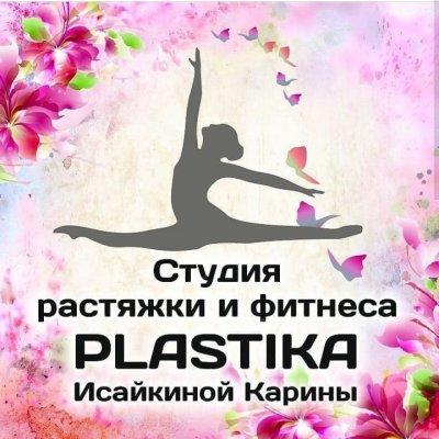 PLASTIKA, , Магадан