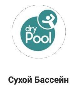 Сухой бассейн, dryPool, Детские игровые залы / Игротеки,,  Актобе