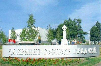 Да хранит Господь град сей,Памятник, скульптура,Азов
