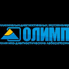 КДЛ Олимп, Медицинская лаборатория, Костанай