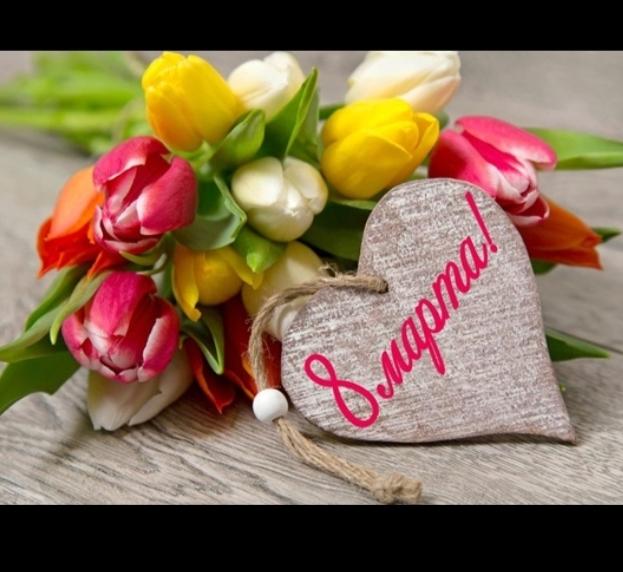 Для Вас с Любовью!