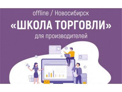 Приглашаем товаропроизводителей Куйбышевского района к участию в бесплатном образовательном проекте