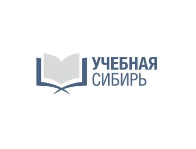 Куйбышевские педагоги отмечены наградами выставки «Учебная Сибирь-2020»