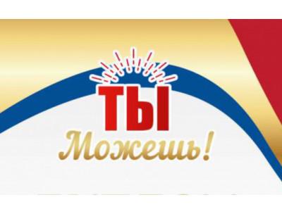 Культурно-досуговый комплекс г. Куйбышева принял участие в Международном проекте «Ты можешь!»