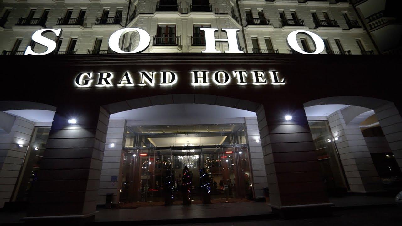 Гран-при Международного конкурса «PROбренд» : Отель Soho Grand Hotel (г.Азов) – 3-е место в номинации «Брендинг средств размещения и питания»