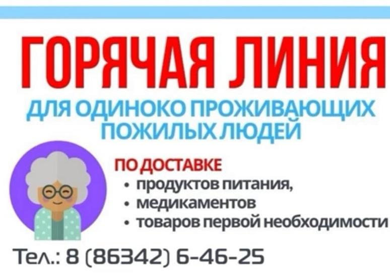 В Азовском районе работает «Горячая линия» для одиноко проживающих пожилых граждан