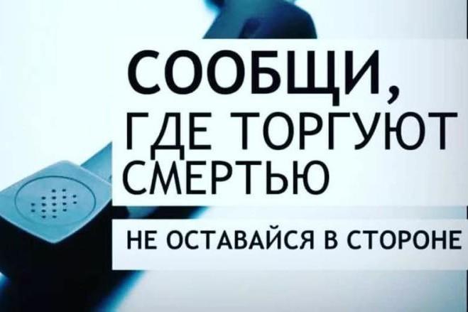 «Сообщи, где торгуют смертью» Антинаркотическая акция