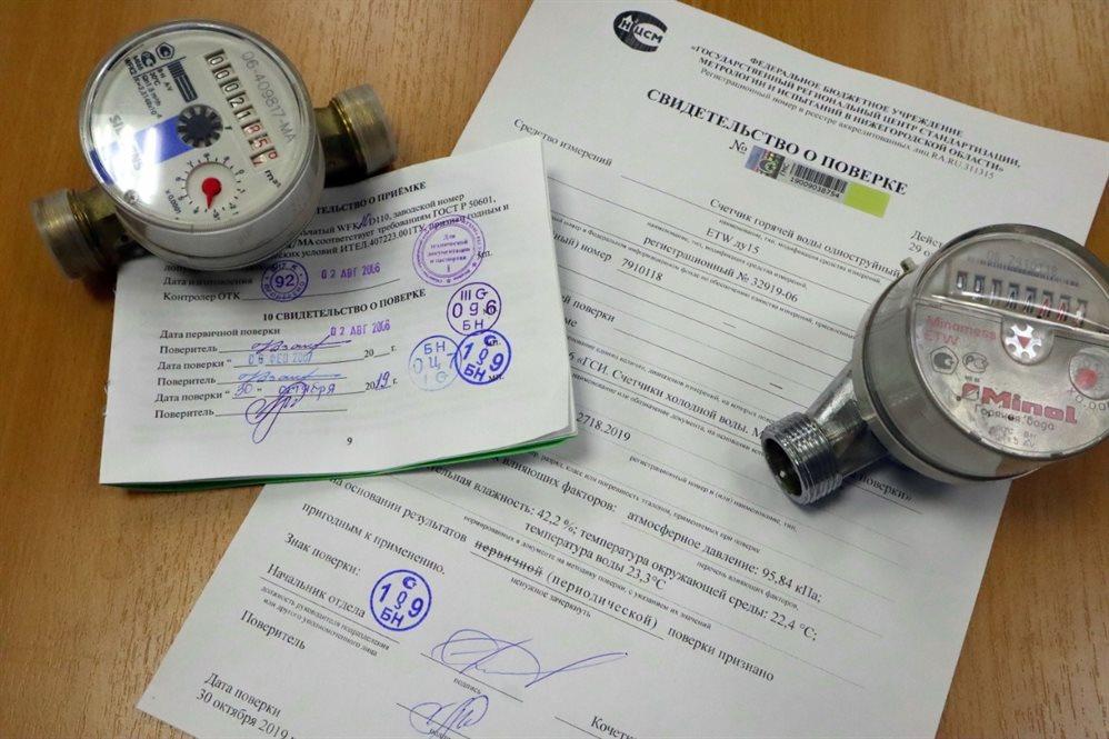 Вступил в силу закон о новом порядке поверки счетчиков