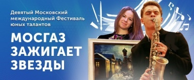 IX фестиваль юных талантов «МОСГАЗ зажигает звезды»