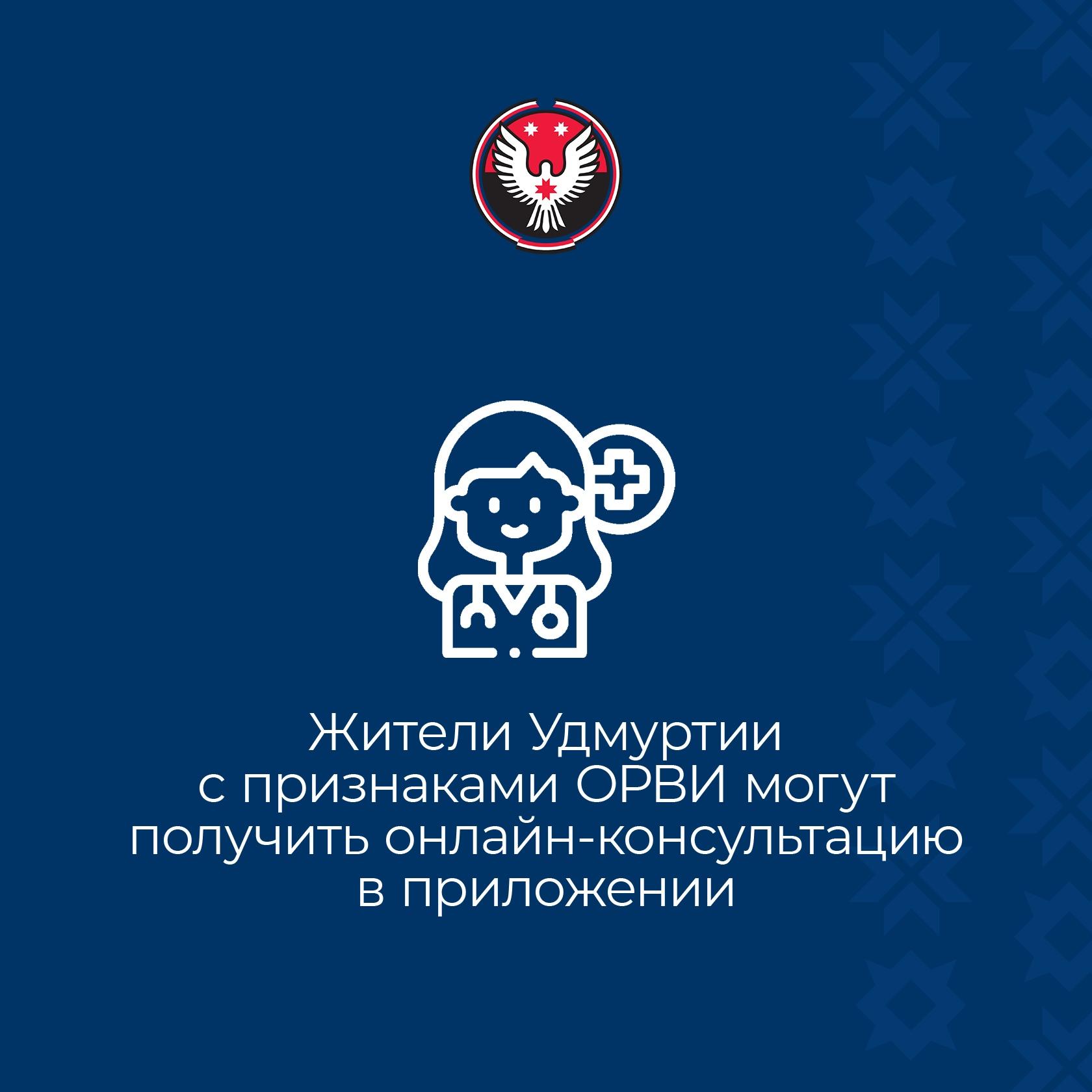Жители Удмуртии с признаками ОРВИ смогут получить онлайн-консультацию в приложении