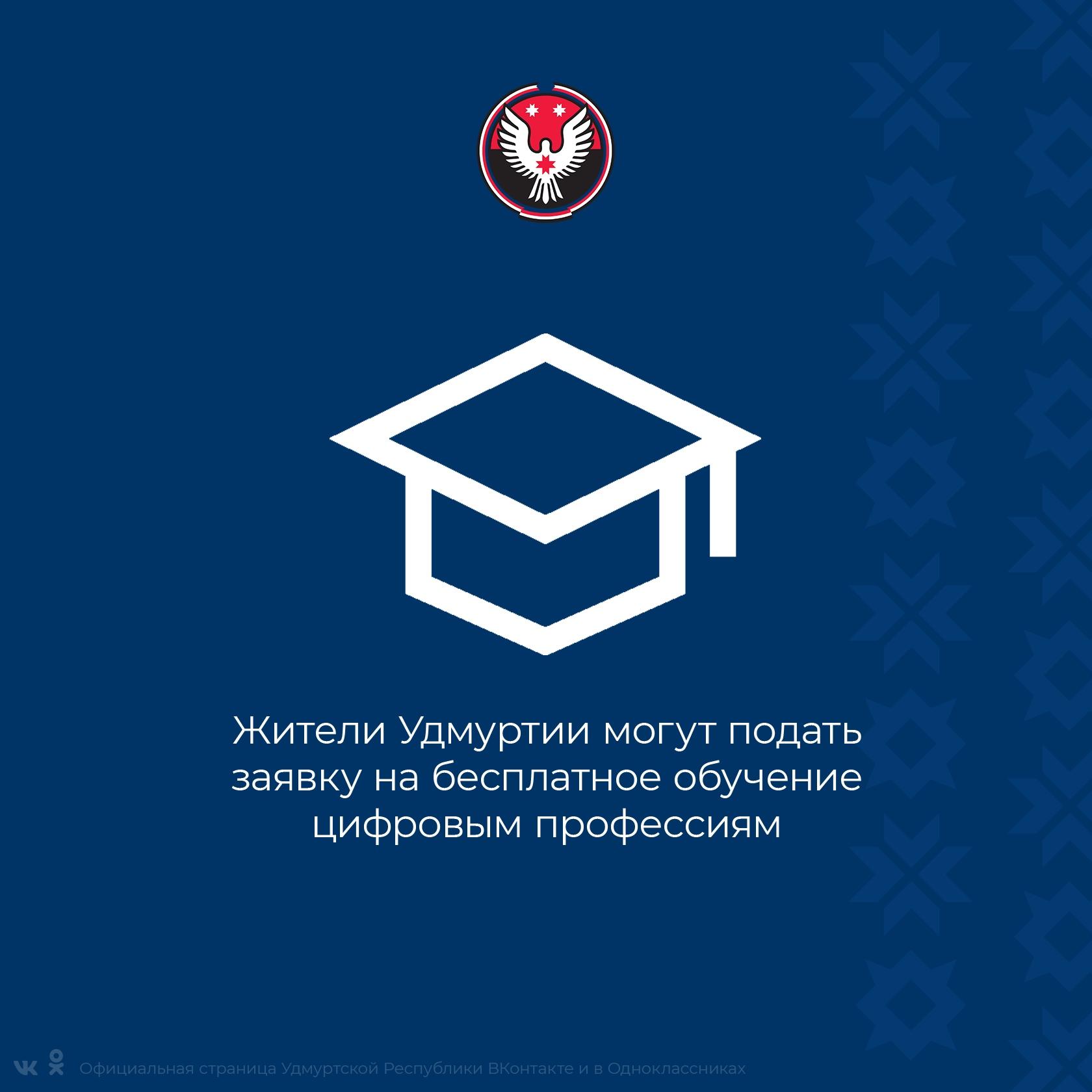 С 15 октября жители Удмуртии могут подать заявку на бесплатное обучение цифровым профессиям.