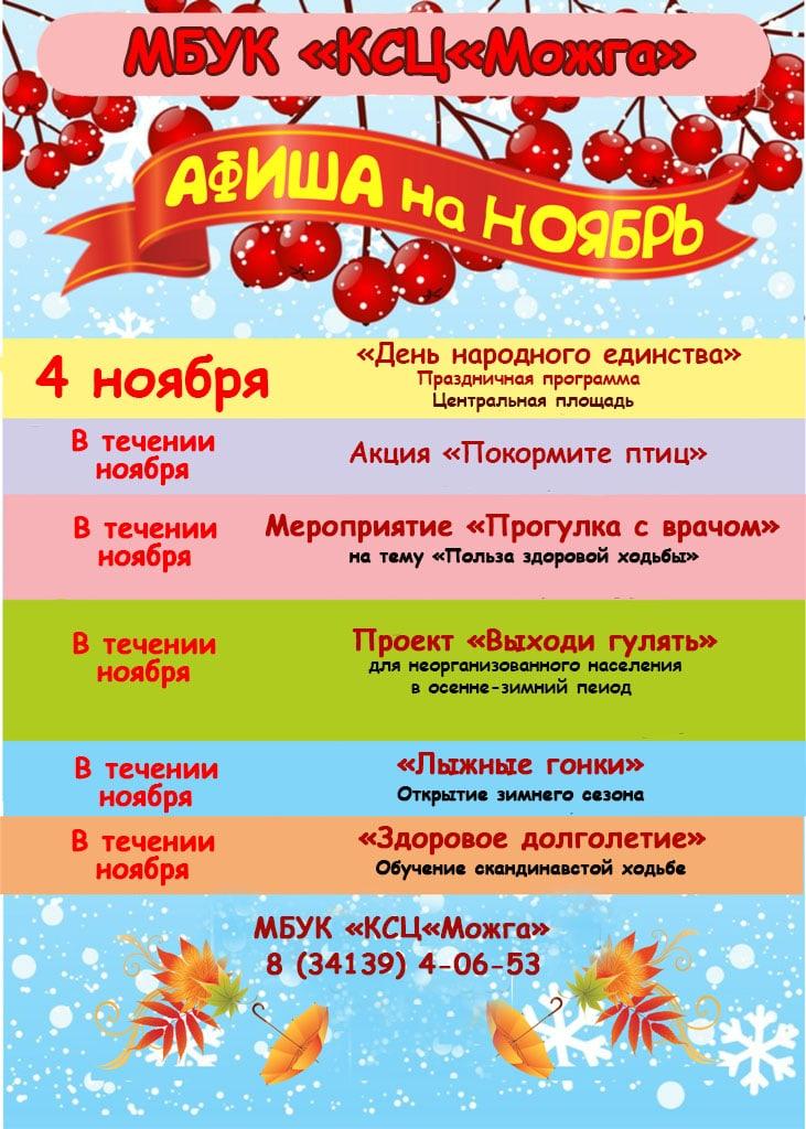 Афиша мероприятий на ноябрь городского парка - КСЦ