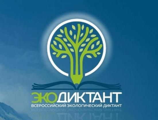 В период с 15 по 16 ноября с целью повышения экологической грамотности населения планируется проведение Всероссийского экологического диктанта.