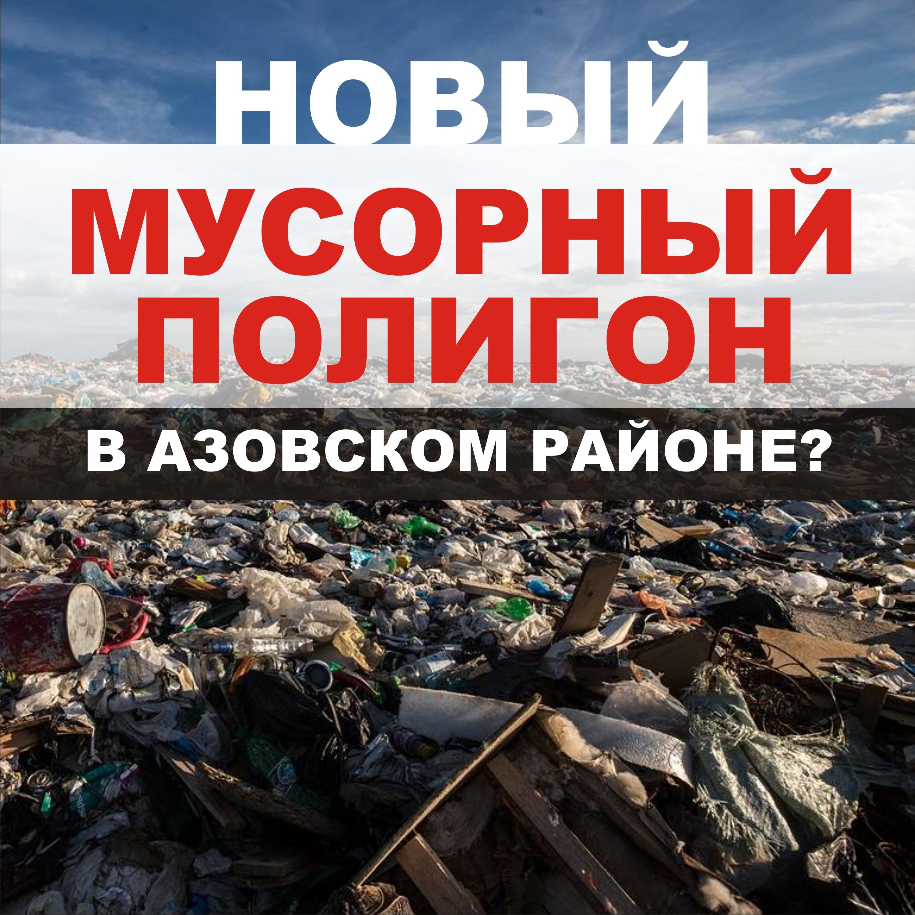 Завтра в Азовском районе пройдет серия публичных слушаний, в том числе по вопросу одобрения участка для НОВОГО
