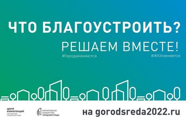 Стали известны итоги голосования по выбору общественных пространств в г Азове