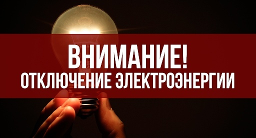 Внимание! Сегодня отключение электроэнергии
