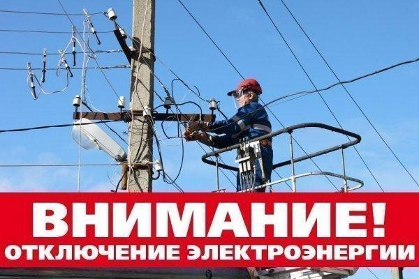 В четверг, 3 декабря, в Азове и районе, пройдёт отключение электроснабжения