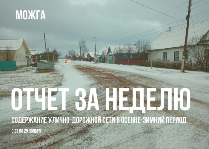 Содержание улично-дорожной сети в осенне-зимний период