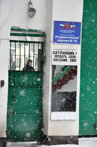 Минюст РФ собирается убрать СИЗО и колонии из городов