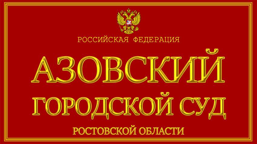 АЗОВ : мировой судья Вадим Бездольный подал в отставку