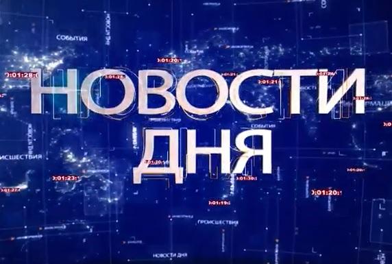 Видео Новости КБР