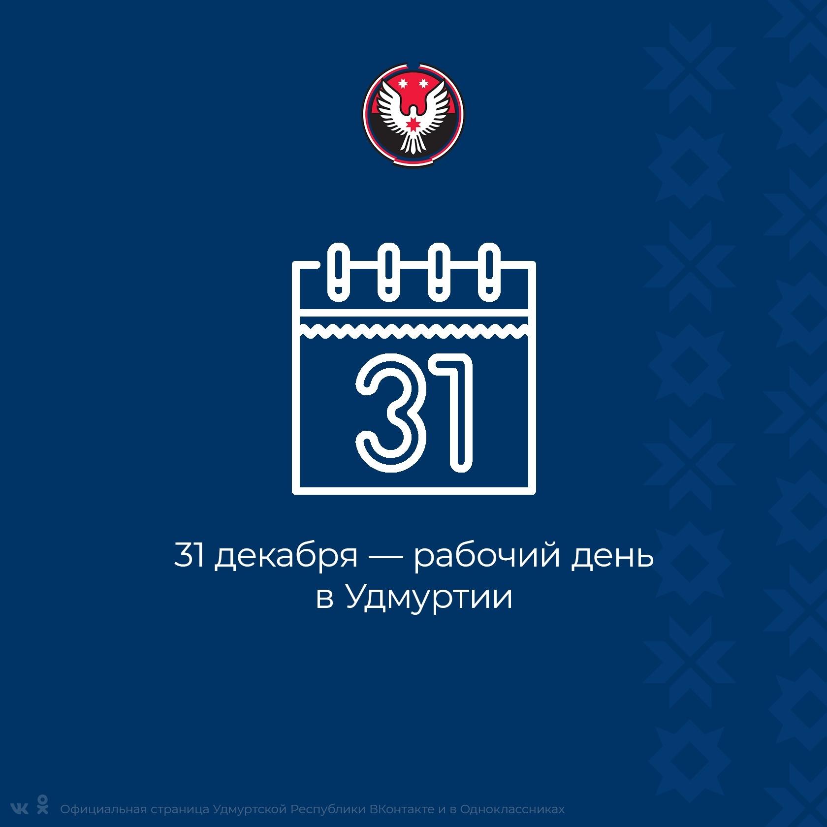 31 декабря будет рабочим днем в Удмуртии.