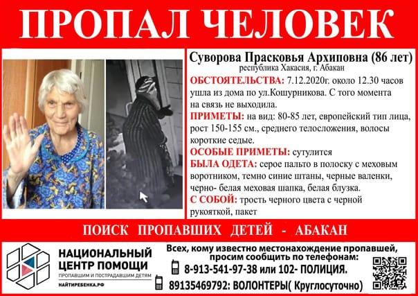 В Хакасии продолжают поиск пожилой женщины