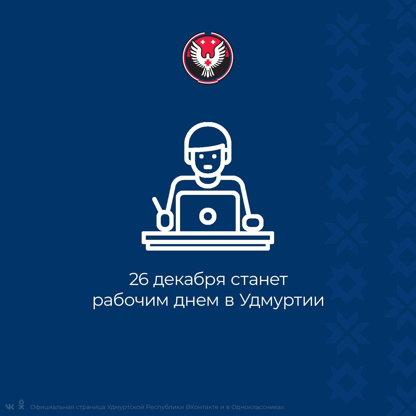 26 декабря станет рабочим днем в Удмуртии.