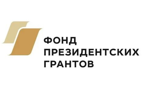 Три азовских общественных организации стали победителями первого в 2021 году конкурса Фонда президентских грантов.