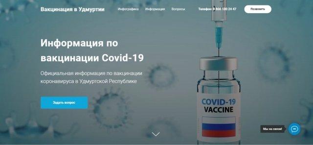 Всё о вакцинации от коронавируса теперь можно узнать на специальном сайте, разработанном Минздравом Удмуртии.