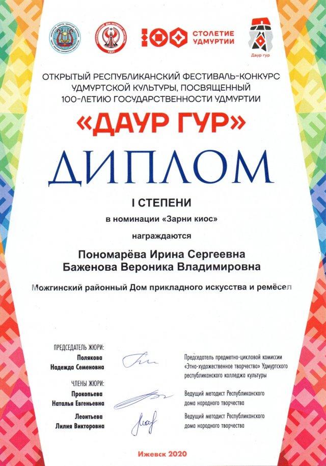 УЧАСТИЕ В ФЕСТИВАЛЕ-КОНКУРСЕ МОЖГИНЦЕВ.