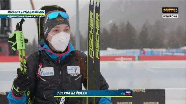 Ульяна Кайшева стала 9-й в индивидуальной гонке на 7 этапе Кубка мира.