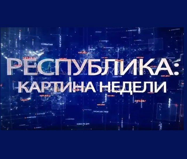 Видео Новости недели в КБР!