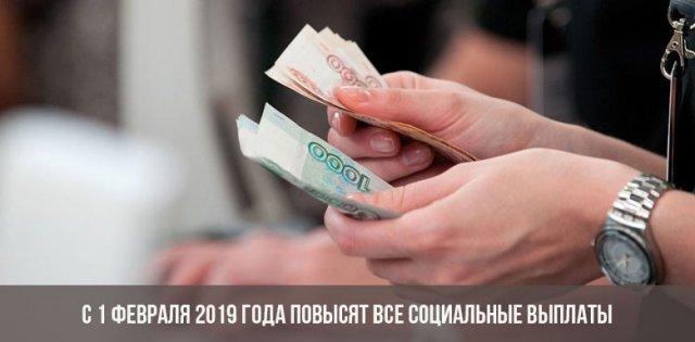☝ С 1 февраля повысят социальные выплаты. Кто станет получать больше?