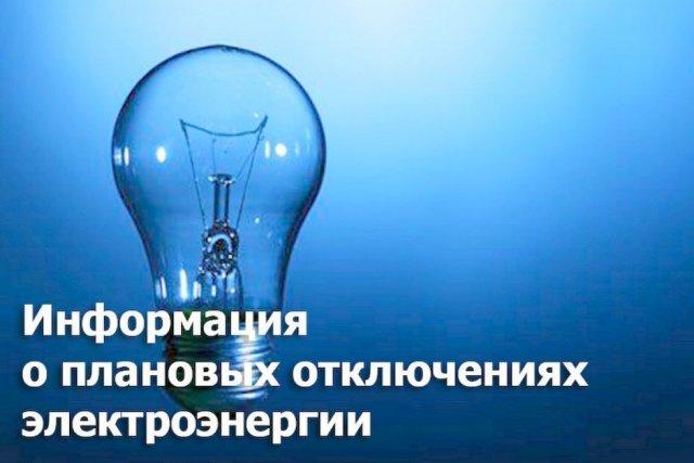 Завтра , 27 января , плановые отключения электроэнергии в Азове и Азовском районе