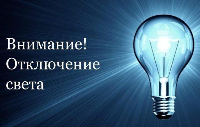 28.01.21 Отключение электричества пройдет в Азове и Азовском районе районе
