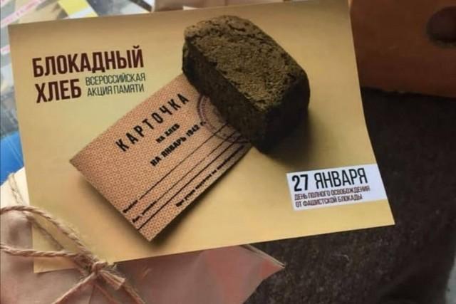 С 18 по 27 января в Азове прошла акция Блокадный хлеб