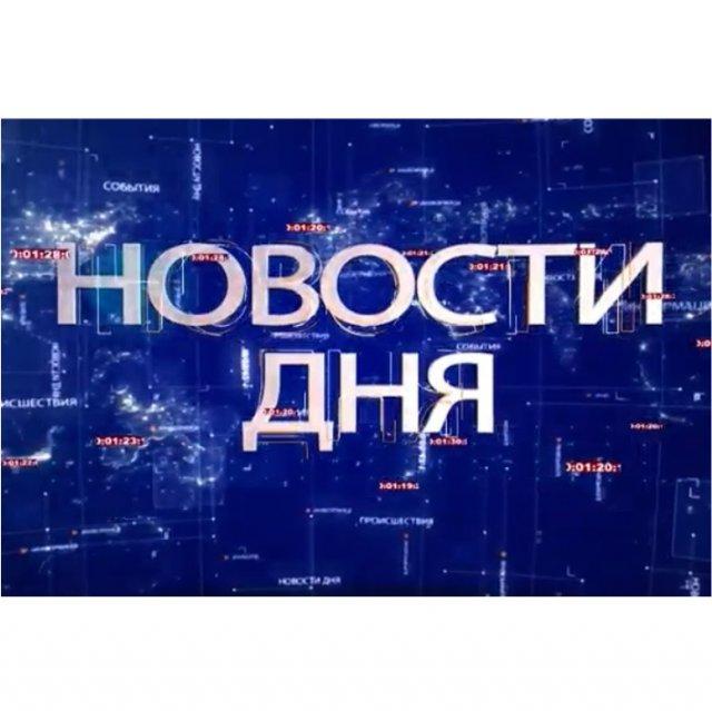 Видеоновости от 30.01.21