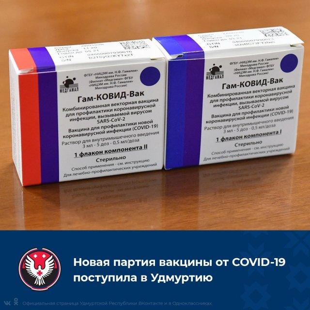 ⚡️ Новая партия вакцины от COVID-19 поступила в Удмуртию.