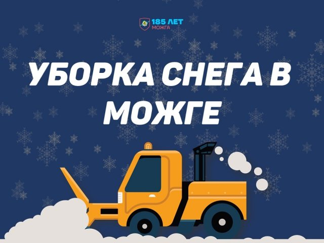 Уборка снега в Можге идет по плану.