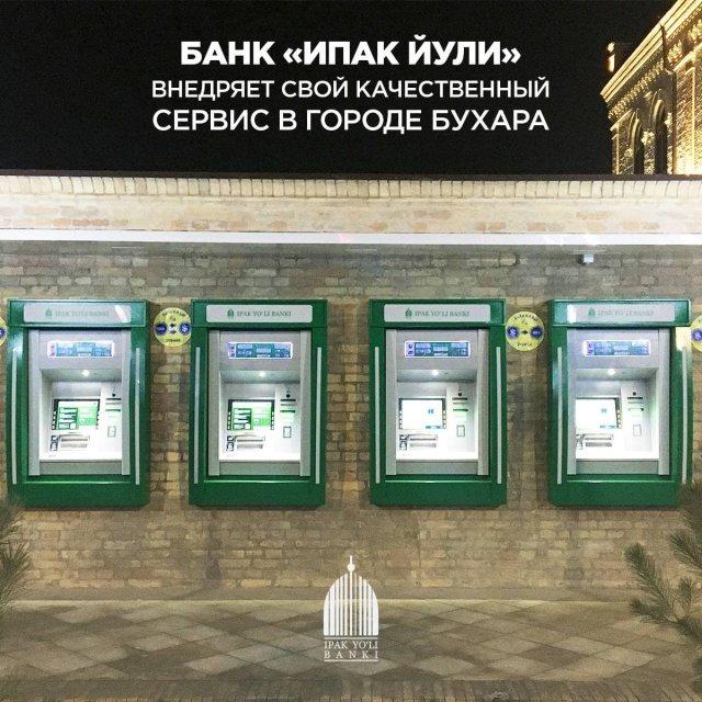 Банк  «Ипак Йули» внедряет свой качественный сервис теперь и в городе Бухара.