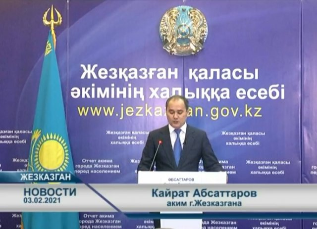 3 Февраля глава города Кайрат Абсаттаров в прямом эфире телеканала «Дидар» выступил с отчетом о проделанной работе в 2020 году.